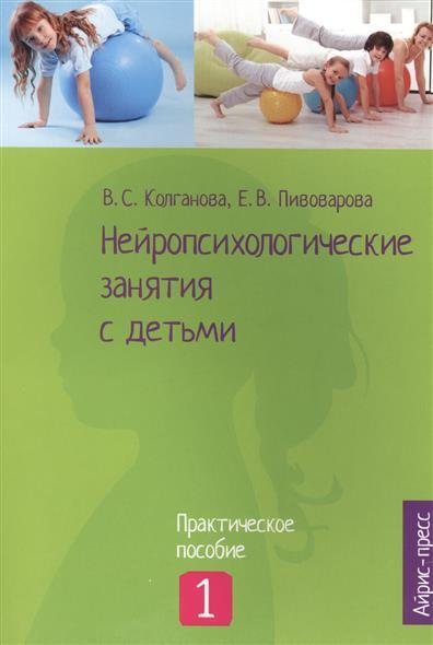 Нейропсихологические занятия с детьми. Практическое пособие. Часть 1
