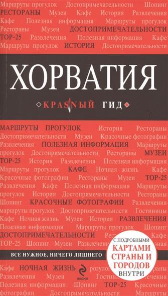 Куликова Д. Хорватия хорватия с мини разговорником