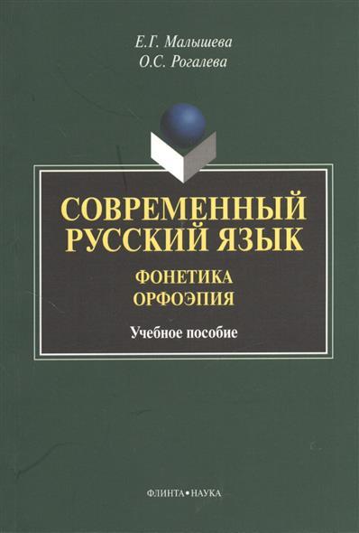 Современный русский язык. Фонетика. Орфоэрия. Учебное пособие