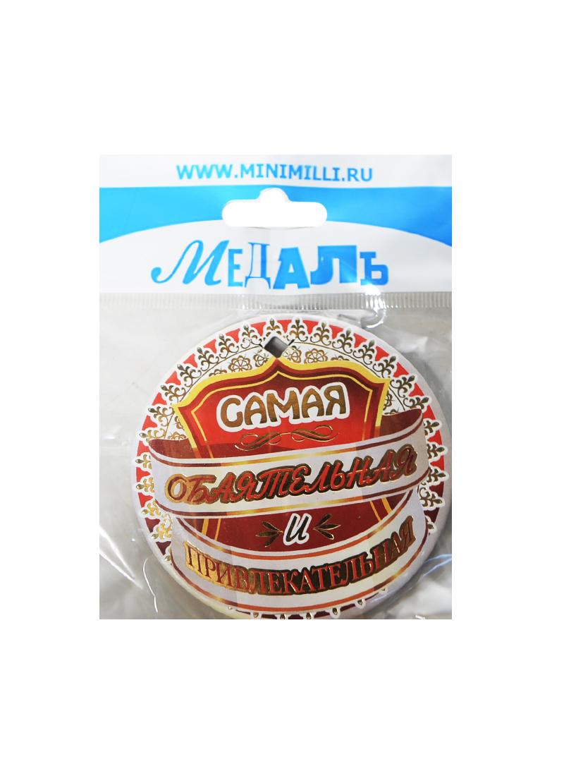 Медаль Самая Обаятельная и Привлекательная (A-043) (картон) (Минимилли)