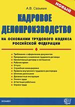 Кадровое делопроизводство на основании ТК РФ