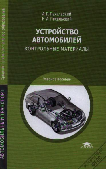 Устройство автомобилей Контрольные материалы Учебное пособие  Контрольные материалы Учебное пособие