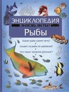 Рыбы. Знаешь ли ты?