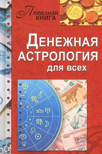 Денежная астрология для всех