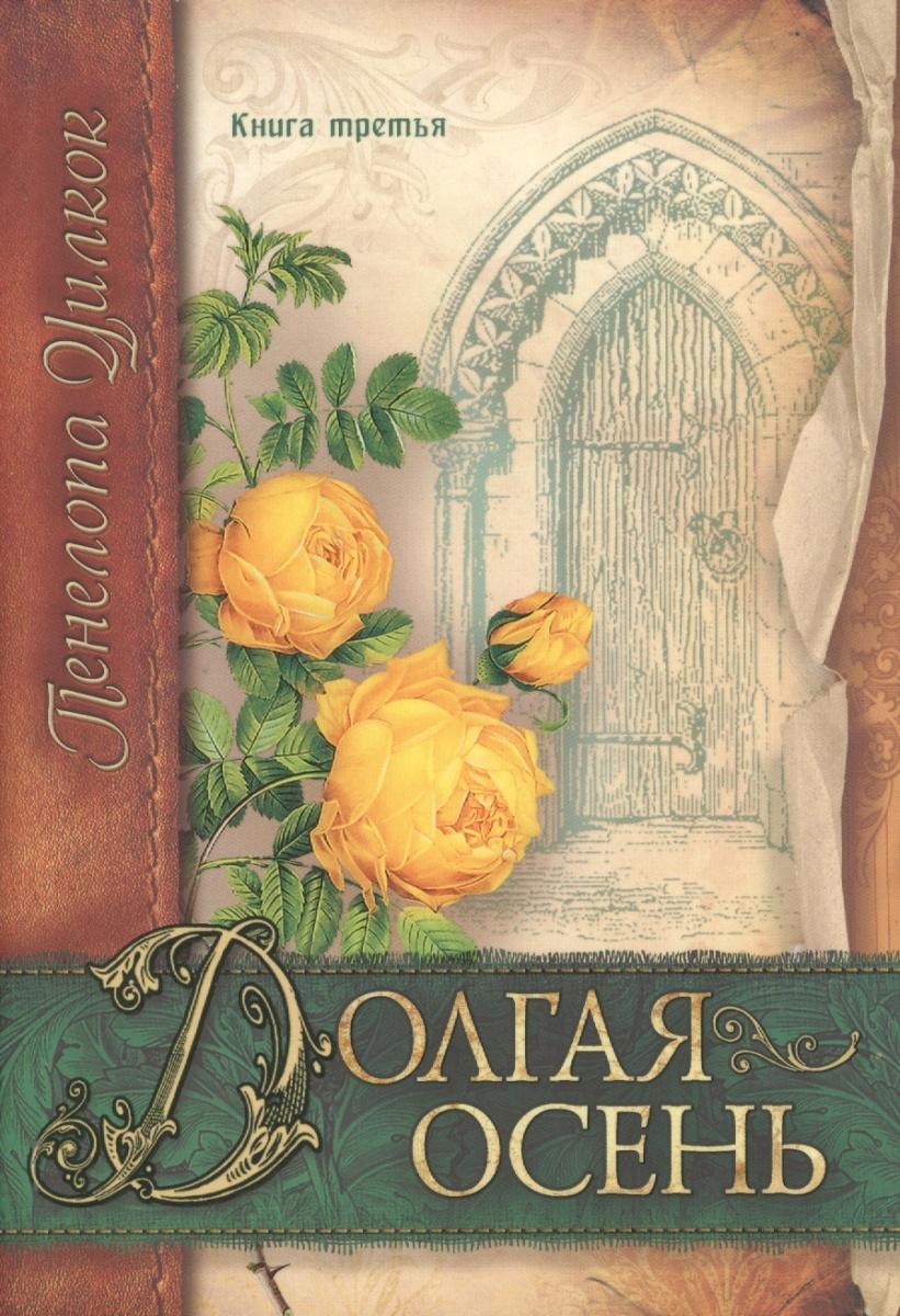 Уилкок П. Долгая осень. Книга третья ISBN: 9781782641438