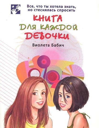 Книга для каждой девочки Все что ты хотела знать...