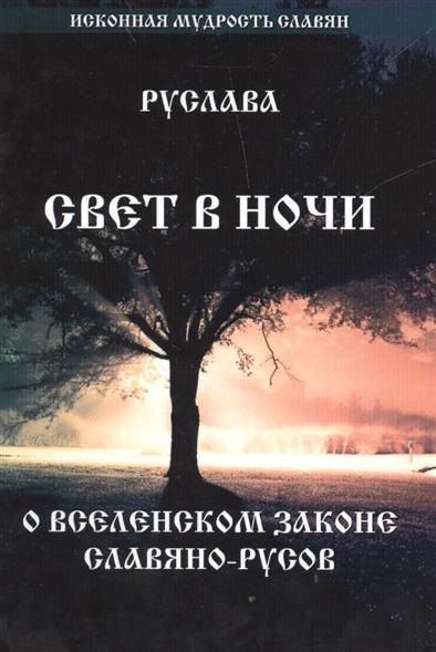 Свет в Ночи. О вселенском законе Славяно-Русов
