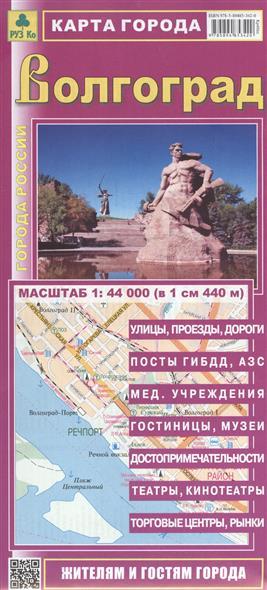 Карта города Волгоград. Масштаб 1:44000