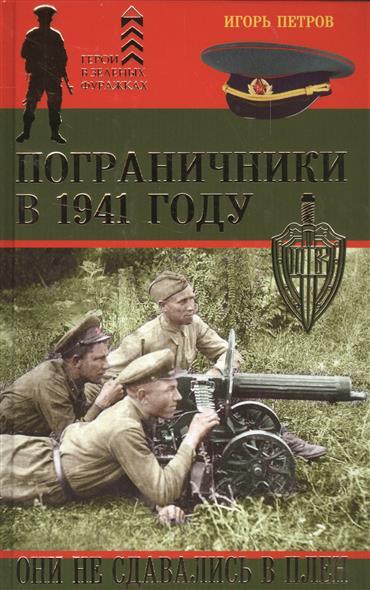 Петров И. Пограничники в 1941 году. Они не сдавались в плен петров игорь ильич пограничники в 1941 году они не сдавались в плен