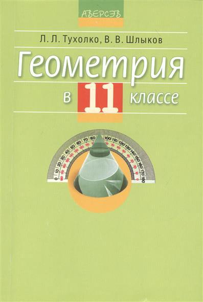 Решебник Шлыкова по Геометрии 11 Классы