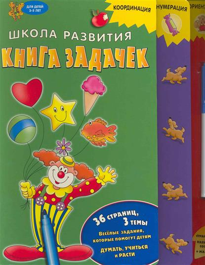 Книга задачек