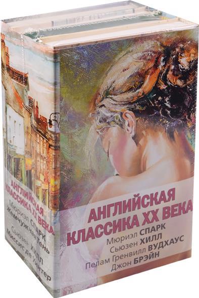 Спарк М., Хилл С., Вудхаус П. и др. Английская классика XX века (комплект из 4 книг)