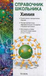 Лидин Р. Химия Уч.-справ. пос. шипунова а информатика уч справ пос