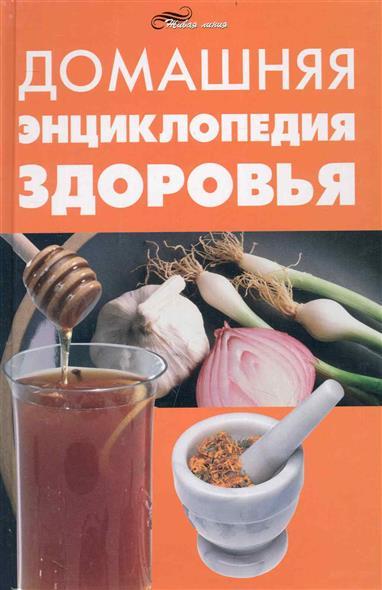 Цеброва Т. Домашняя энциклопедия здоровья