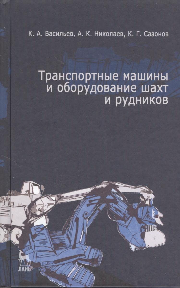 Васильев К., Николаев А., Сазонов К. Транспортные машины и оборудование шахт и рудников: учебное пособие