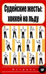 Карточка Судейские жесты Хоккей на льду