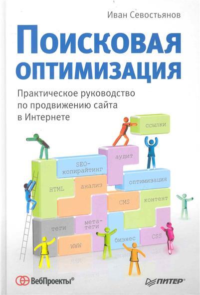 Поисковая оптимизация Практ. руков. по продвижению сайта в Интернете