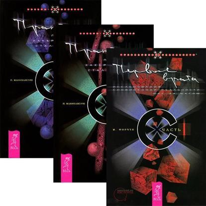 Маккиавелли П. Первые врата 1. Практикум по хакерскому сталкингу 1-2 (комплект из 3 книг) п маккиавелли а балабан с зайцев практикум по хакерскому сталкингу сновиденный практикум равенны ступени 1 4 комплект из 3 книг