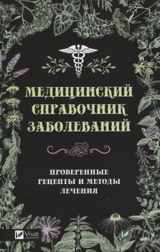 Медицинский справочник заболеваний