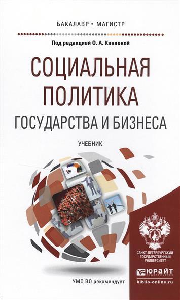 Социальная политика государства и бизнеса. Учебник