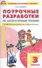 Поурочные разработки по литературному чтению. 3 класс. К УМК Л.Ф. Климановой и др (