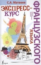 Экспресс-курс французского языка. Самоучитель фанцузского языка