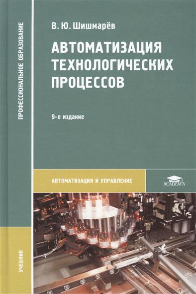Автоматизация технологических процессов. Учебник. 9-е издание, стереотипное