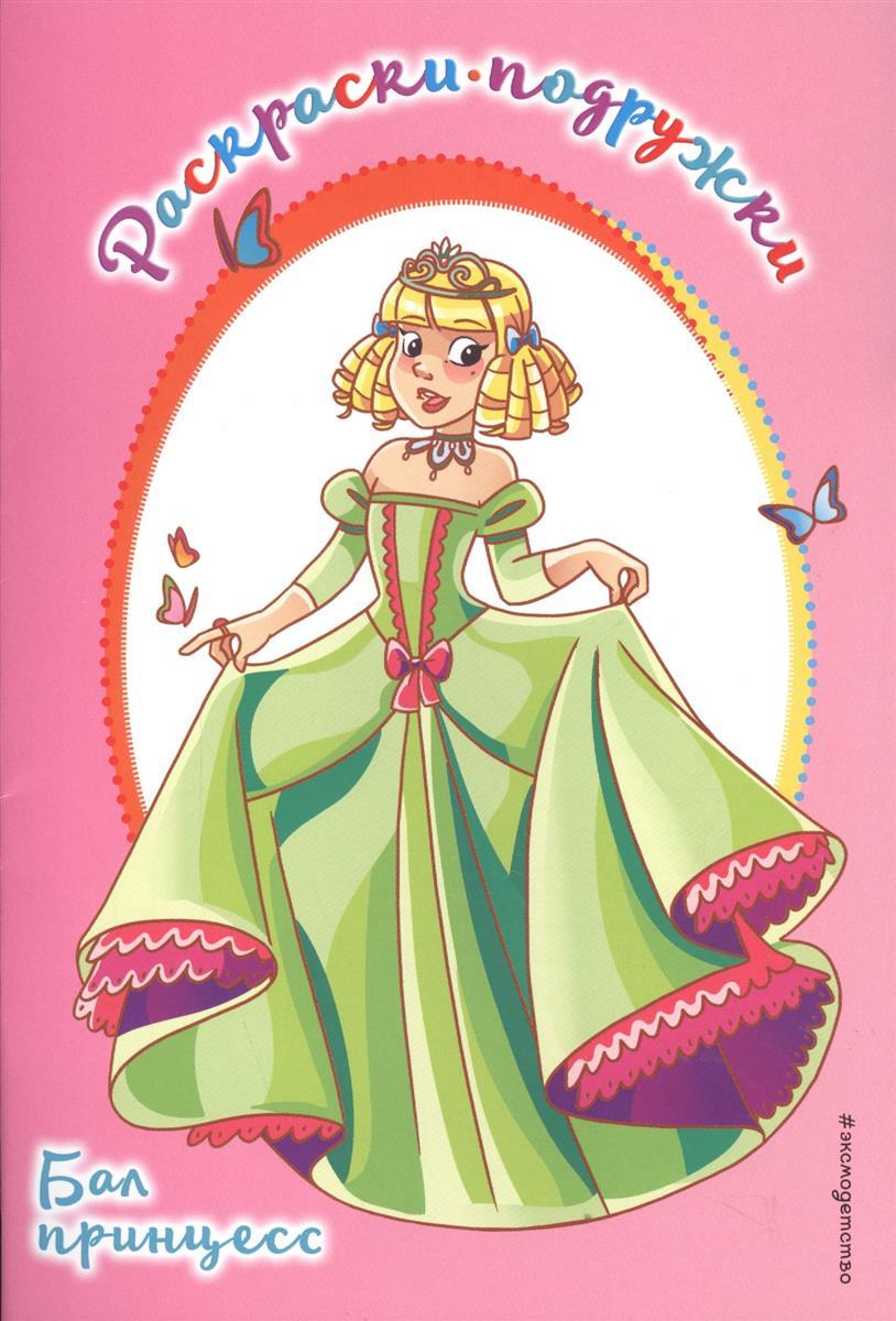 Бал принцесс. Раскраски-подружки