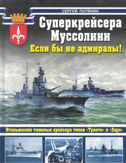 Суперкрейсера Муссолини Если бы не адмиралы