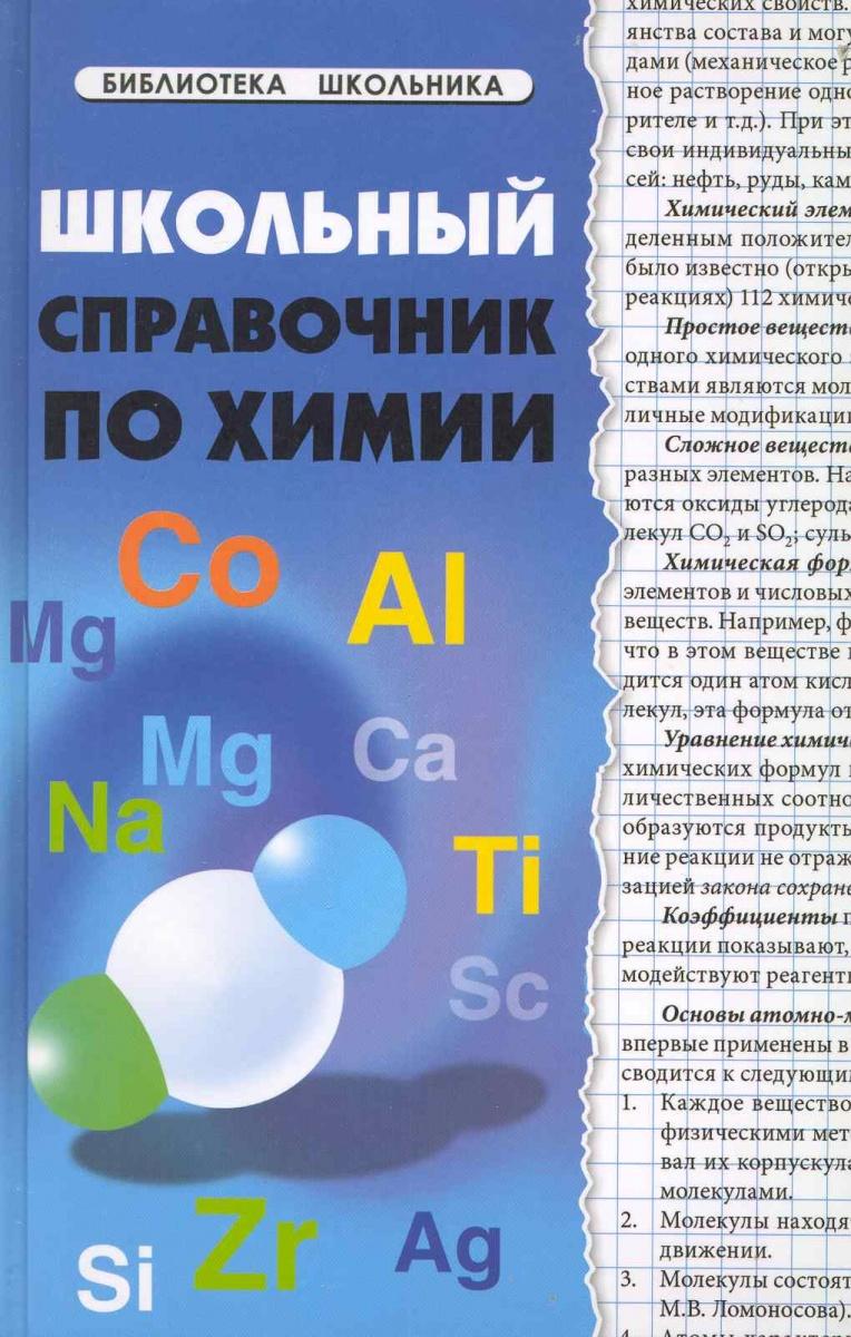 Копылова Н. Школьный справочник по химии