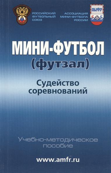 Шаргаев А. Мини-футбол (футзал). Судейство соревнований. Учебно-методическое пособие