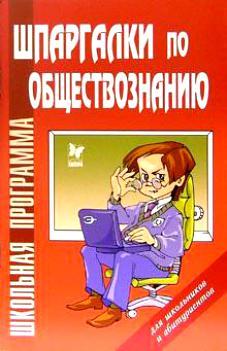 Михайлов Г. Шпаргалки по обществознанию с р сулейманова умные шпаргалки для неленивых лентяев или сам себе репетитор по обществознанию