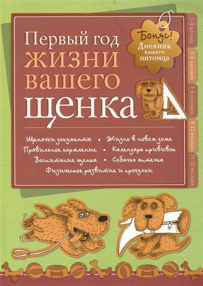 Дневник Первый год жизни вашего щенка