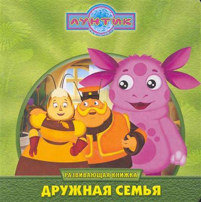 Лунтик и его друзья Дружная семья