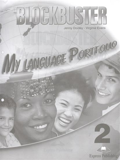 Evans V., Dooley J. Blockbuster 2. My Language Portfolio evans v dooley j upstream pre intermediate b1 my language portfolio