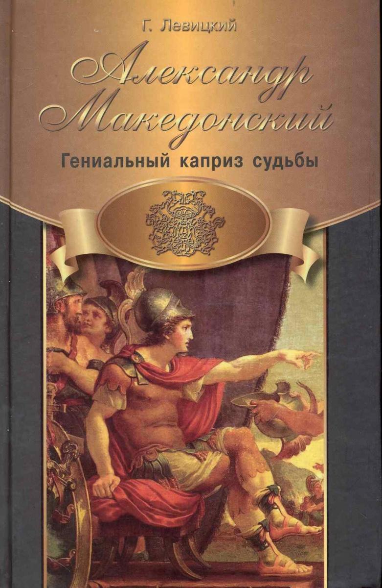 Александр Македонский Гениальный каприз судьбы