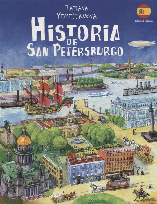 Емельянова Т. Historia de San Petersburgo / История Санкт-Петербурга. На испанском языке история петербурга в старых объявлениях