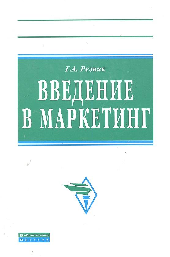 Резник Г. Введение в маркетинг Учеб. пособие