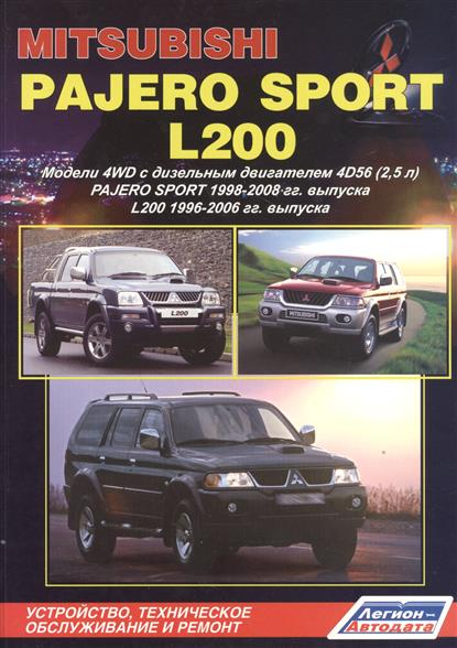 Mitsubishi Pajero Sport & L200. Модели 4WD с дизельным двигателем 4D56 (2,5 л.) Pajero Sport 1998-2008 гг. выпуска L200 1996-2006 гг. выпуска. Устройство, техническое обслуживание и ремонт защита кпп автоброня 111 04047 1 mitsubishi l200 2015 mitsubishi pajero sport 2016 2 4d 3 0