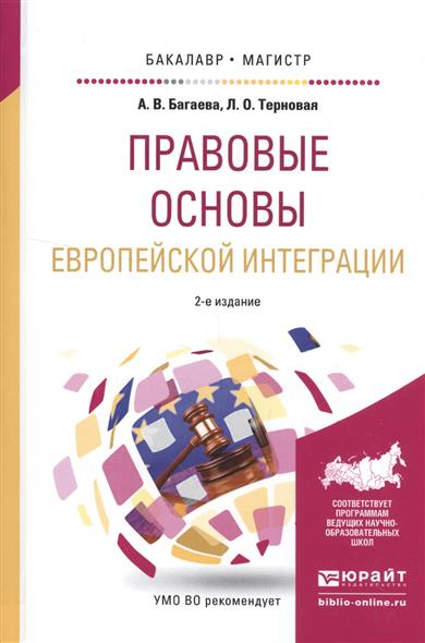 Багаева А., Терновая Л. Правовые основы европейской интеграции. Учебное пособие для бакалавриата и магистратуры правовые основы профессиональной