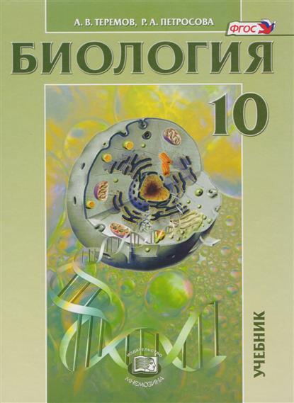 Биология. Биологические системы и процессы. 10 класс. Учебник от Читай-город