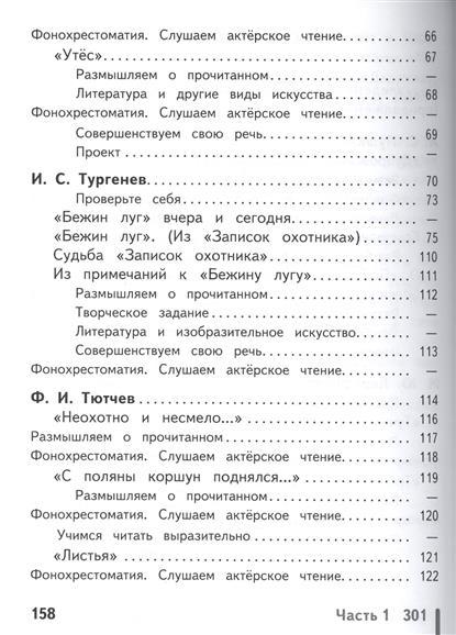 Гдз К Учебнику Литературы 8 Класс Коровина I