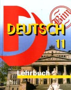 Немецкий язык 11 кл Учебник Базовый и проф. уровни