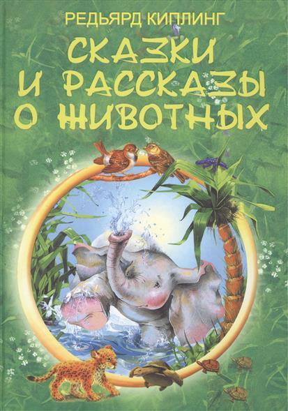 Киплинг Р. Сказки и рассказы о животных рассказы и сказки