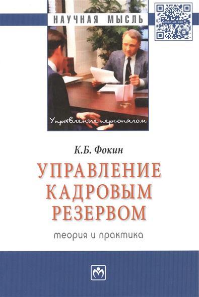 Фокин К. Управление кадровым резервом: теория и практика. Монография финансовое правоведение теория и практика монография
