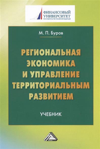 Региональная экономика и управление территориальным развитием Учебник для магистров