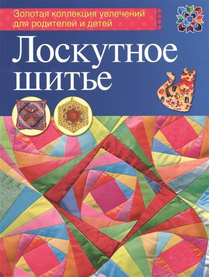 Денисова Л. Лоскутное шитье