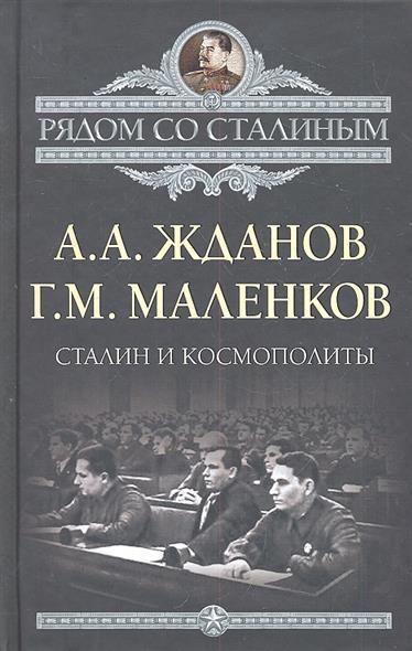 Сталин и космополиты