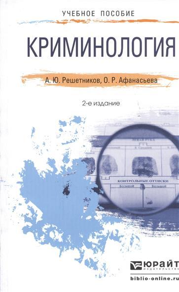 Криминология. Учебное пособие для прикладного бакалавриата. 2-е издание, переработанное и дополненное