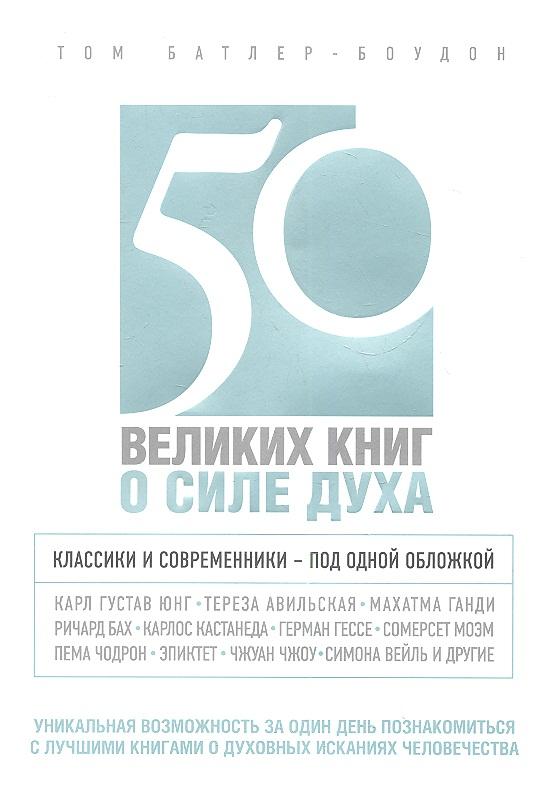 Батлер-Боудон Т. 50 великих книг о силе духа ISBN: 9785699619832 том батлер боудон созидающая визуализация шакти гавейн обзор